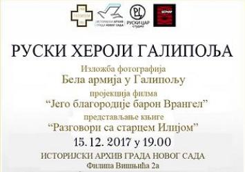 Открытие выставки в сербском Нови Саде